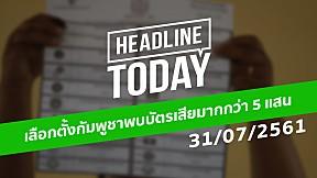 HEADLINE TODAY - เลือกตั้งกัมพูชาพบบัตรเสียมากกว่า5แสน
