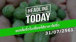 HEADLINE TODAY - แตงโมจิ๋วในเซี่ยงไฮ้ราคาไม่จิ๋ว