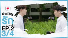Love By Chance | EP.2 [3/4]