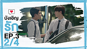 Love By Chance | EP.3 [2\/4]