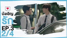 Love By Chance | EP.3 [2/4]