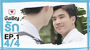 Love By Chance | EP.1 [4\/4]