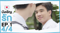 Love By Chance | EP.1 [4/4]