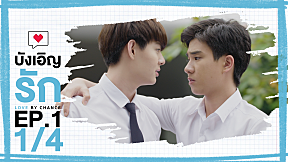 Love By Chance | EP.1 [1\/4]
