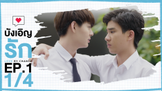 Love By Chance | EP.1 [1/4]