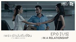 เพราะรักมันซับซ้อน It's Complicated | EP.0 [1\/5] : IN A RELATIONSHIP