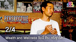 Perspective | Wealth and Wellness จิมมี่ ศิระ ศรีศุภรัตน์ [2\/4]