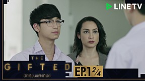 THE GIFTED นักเรียนพลังกิฟต์ | EP.1 [2\/4]