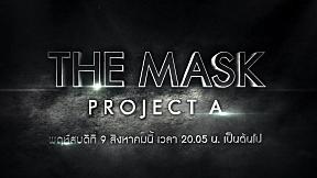 ตัวอย่างรายการ THE MASK PROJECT A   9 ส.ค. 61