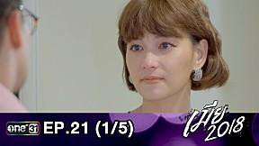 เมีย 2018   EP.21 (1\/5)