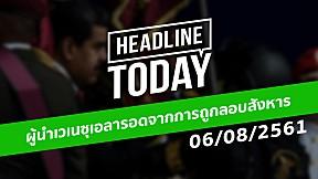 HEADLINE TODAY - ผู้นำเวเนซุเอลารอดจากการถูกลอบสังหาร