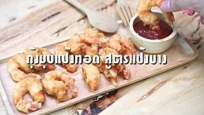 SistaCafe Cooking : สูตร \'กุ้งชุบแป้งทอด\' กรอบอร่อย