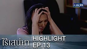 Highlight ไร้เสน่หา EP.13