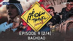 เถื่อน Travel Season 2 ตอน แบกแดดเมืองกันกระสุน EP.9 [2\/4]