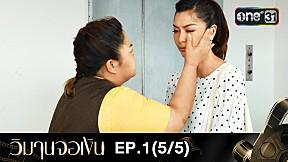 วิมานจอเงิน | EP.1 (5\/5)