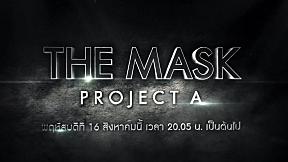ตัวอย่างรายการ THE MASK PROJECT A | 16 ส.ค. 61