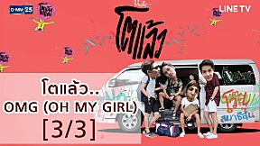 โตแล้ว...OMG (OH MY GIRL) EP.112 [3\/3]
