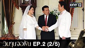 วิมานจอเงิน   EP.2 (2\/5)
