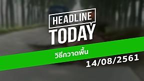 HEADLINE TODAY - วิธีกวาดพื้น