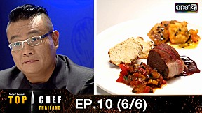 TOP CHEF THAILAND EP.10 (6\/6) | 3 มิ.ย. 60