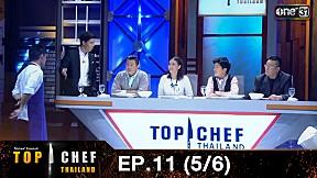 TOP CHEF THAILAND EP.11 (5\/6) | 10 มิ.ย. 60