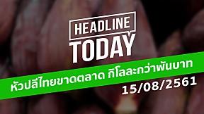HEADLINE TODAY - หัวปลีไทยขาดตลาด กิโลละกว่าพันบาท