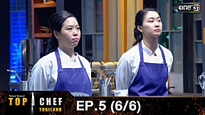 TOP CHEF THAILAND EP.5 (6\/6) | 29 เม.ย. 60