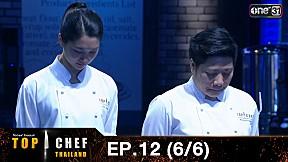 TOP CHEF THAILAND EP.12 (6\/6) | 17 มิ.ย. 60