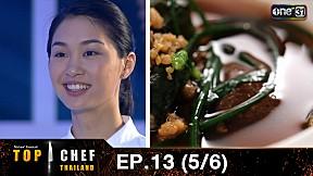 TOP CHEF THAILAND EP.13 (5\/6) END| 24 มิ.ย. 60
