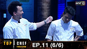 TOP CHEF THAILAND EP.11 (6\/6) | 10 มิ.ย. 60