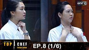TOP CHEF THAILAND EP.8 (1\/6) | 20 พ.ค. 60