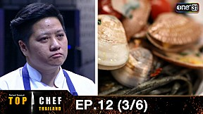 TOP CHEF THAILAND EP.12 (3\/6) | 17 มิ.ย. 60