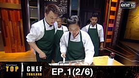 TOP CHEF THAILAND EP.1 (2\/6) | 25 มี.ค. 60