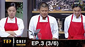 TOP CHEF THAILAND EP.3 (3\/6) | 8 เม.ย. 60