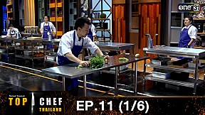 TOP CHEF THAILAND EP.11 (1\/6) | 10 มิ.ย. 60