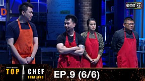 TOP CHEF THAILAND EP.9 (6\/6) | 27 พ.ค. 60
