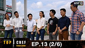 TOP CHEF THAILAND EP.13 (2\/6) END| 24 มิ.ย. 60