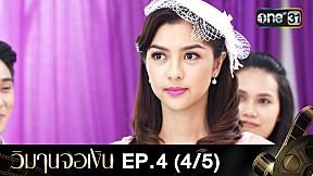 วิมานจอเงิน | EP.4 (4\/5)