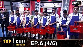 TOP CHEF THAILAND EP.6 (4\/6) | 6 พ.ค. 60