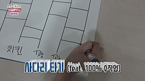 [Showchampion behind EP.103] All right, let\'s play this game!