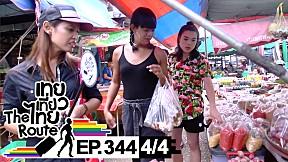 เทยเที่ยวไทย The Route | ตอน 344 | พาเที่ยว ล่องแก่งหินเพิง จ.ปราจีนบุรี [4\/4]