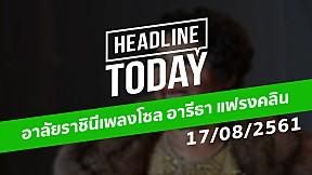 HEADLINE TODAY - อาลัยราชินีเพลงโซล อารีธา แฟรงคลิน