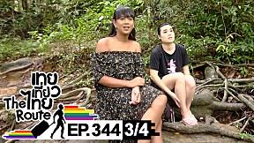 เทยเที่ยวไทย The Route   ตอน 344   พาเที่ยว ล่องแก่งหินเพิง จ.ปราจีนบุรี [3\/4]