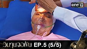 วิมานจอเงิน | EP.5 (5\/5)