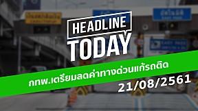 HEADLINE TODAY - กทพ.เตรียมลดค่าทางด่วนแก้รถติด
