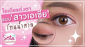สวยแบบสาวเอเชีย ♥  ไอเดียแต่งตาแบบ \'โทนน้ำตาล\'