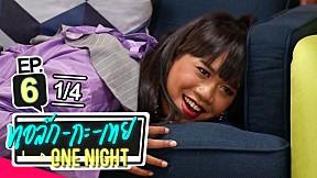 ทอล์ก-กะ-เทย ONE NIGHT | EP.6 แขกรับเชิญ 'เจนนี่ ปาหนัน, โอ๊ต ปราโมทย์' [1\/4]