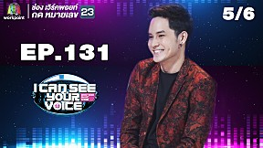 I Can See Your Voice -TH | EP.131 | เก้า จิรายุ | 22 ส.ค. 61 [5\/6]