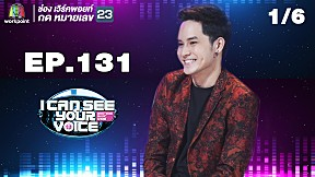 I Can See Your Voice -TH | EP.131 | เก้า จิรายุ | 22 ส.ค. 61 [1\/6]