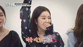 [Weekly Idol EP.369] What habit does IRENE do not know?